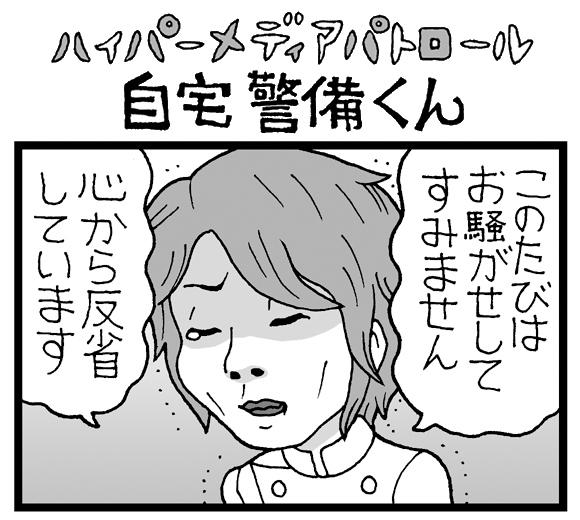 【夜の4コマ劇場】 あのシェフの謝罪 / 自宅警備くん 第252回 / 菅原県先生