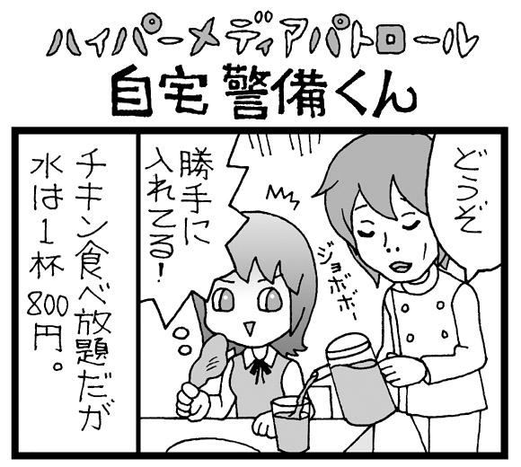【夜の4コマ劇場】こんなチキンの食べ放題はイヤだ / 自宅警備くん 第259回 / 菅原県先生