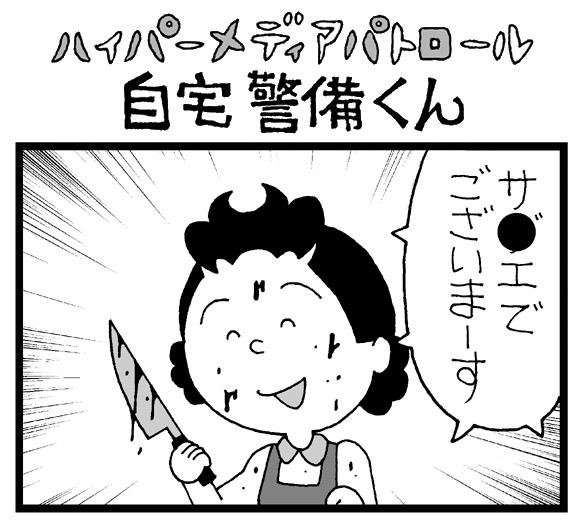 【夜の4コマ劇場】あのアニメのオープニング / 自宅警備くん 第264回 / 菅原県先生