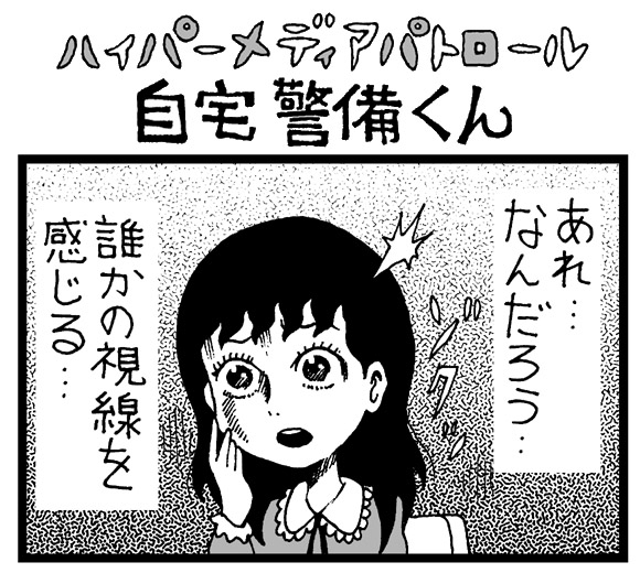 【夜の4コマ劇場】恐怖の視線 / 自宅警備くん 第261回 / 菅原県先生