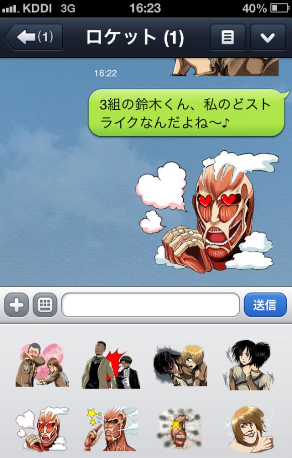 人気漫画『進撃の巨人』のLINEスタンプがついにキターーッ! 巨人がマジで可愛すぎて笑った
