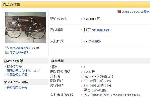 【大胆不敵】他人の「高級自転車」を写真撮影しオークション出品 → 取引成立後に盗んで売却していたことが判明