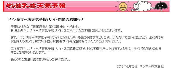 【衝撃速報】ヤン坊マー坊天気予報のサイトが6月30日で閉鎖すると発表