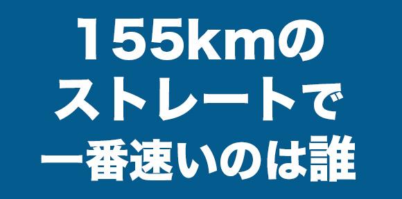【衝撃野球動画】155kmのストレートで一番速いのは誰なのか