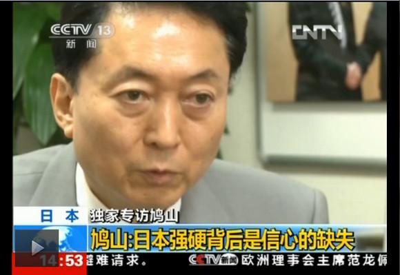 【衝撃】鳩山由紀夫の「日本が尖閣を盗んだ」発言は売国行為で死刑の可能性? 鳩山氏は依然として日本政府の態度を批判