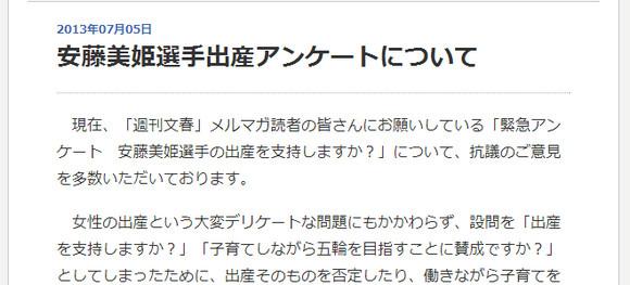 週刊文春が「フィギュア安藤美姫選手の出産を支持するか」とアンケートを実施 → ネット上で抗議が相次ぎ炎上 → 文春が謝罪