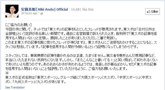安藤美姫さんの公式Facebook が『東スポ』を名指しで批判「東スポは日付以外は全部嘘という楽しい新聞」