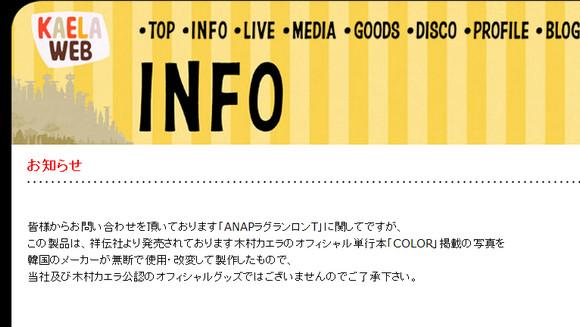 木村カエラの写真を韓国メーカーが勝手に使って商品化 / カエラ公式サイト「無断で使用・改変して製作したもの」
