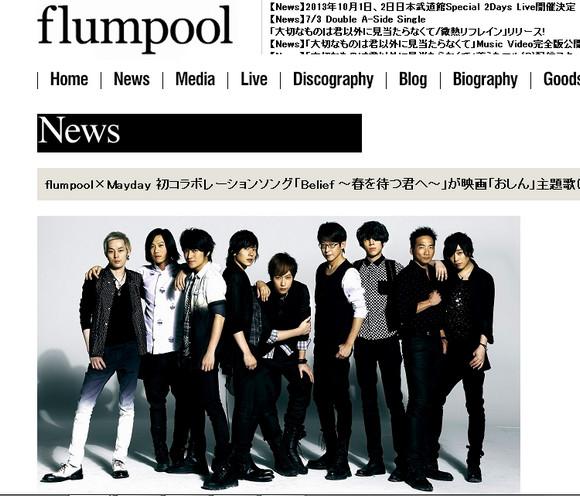 映画『おしん』の主題歌に flumpool と台湾バンド Mayday が決定 / ネットの声「おしんがロック…?」「日台のコラボが楽しみ!」