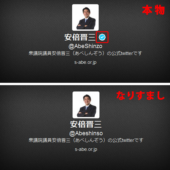 【ネット選挙】なりすましに注意! 各政党党首の Twitter・Facebook 公式アカウントまとめ