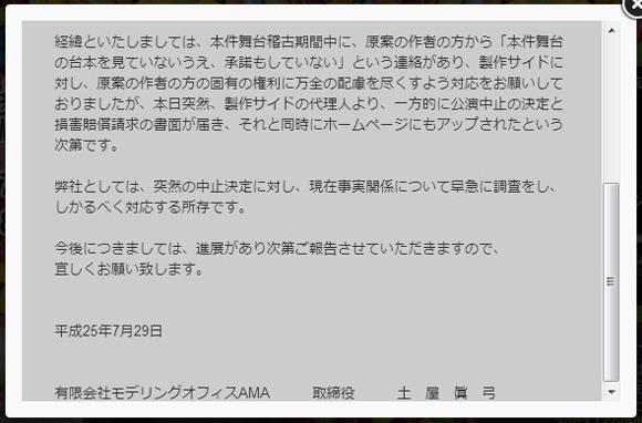 【公演中止問題】舞台制作会社の主張に土屋アンナ事務所が反論「一方的に公演中止の決定と損害賠償請求の書面が届いた」