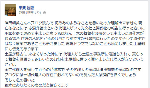 【公演中止問題】監督が原案作者に facebook で反論 「(舞台化の)承諾を得て進めて来ました」「再現ドラマではない」