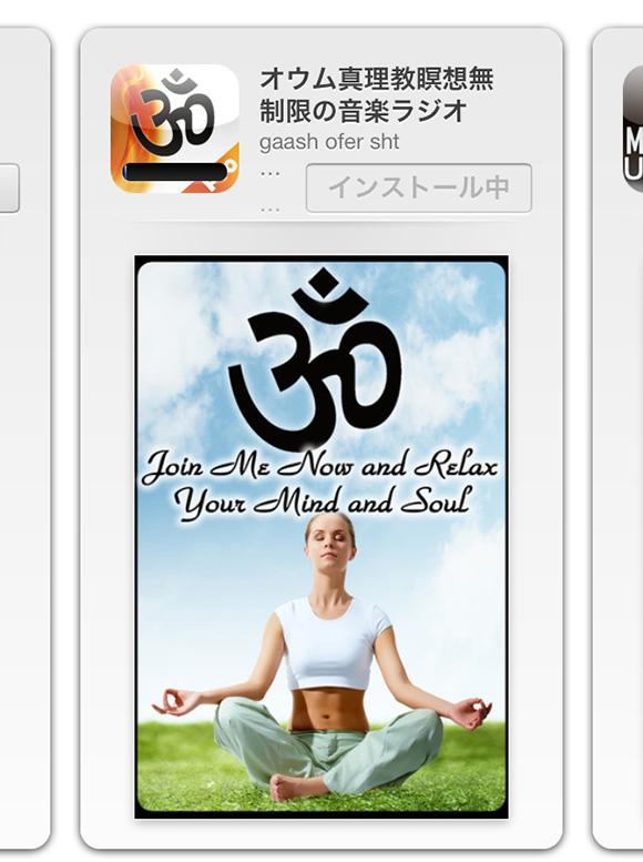 【衝撃】オウム真理教の iPhoneアプリがあった / 教団に問い合わせてみた