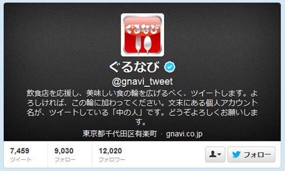 日本初! ぐるなびのTwitter公式アカウントが「中の人」を募集してるぞ~ 急げ!