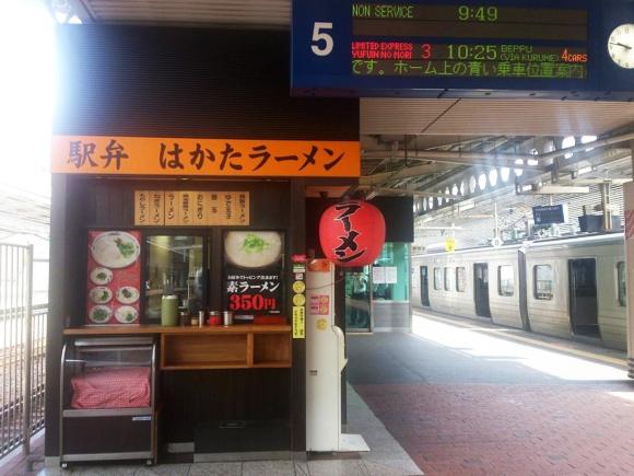【博多弁記事】駅構内で見つけたラーメンがお手頃でうまかったばい!