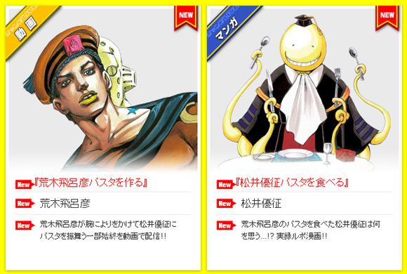 【衝撃速報】週刊少年ジャンプのアプリで荒木飛呂彦先生が「パスタを作る動画」配信決定!!