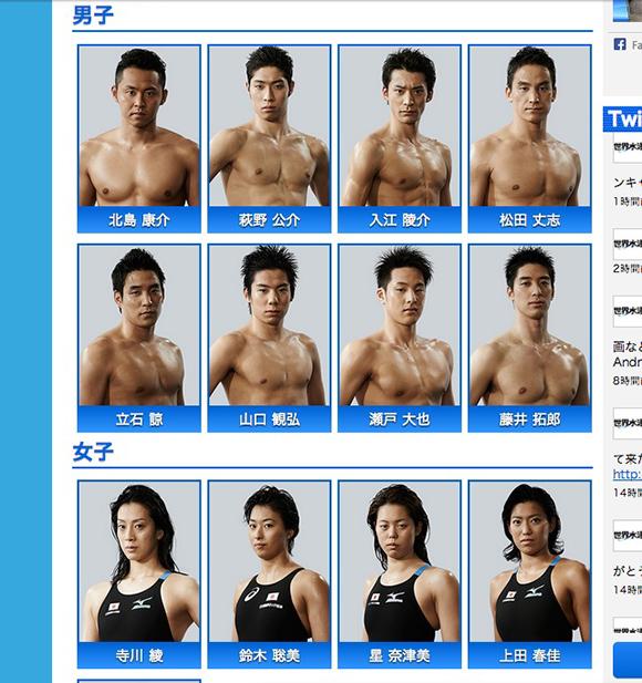 【探してみよう】世界水泳バルセロナ2013の注目選手ページにキムタクみたいな選手がいると話題