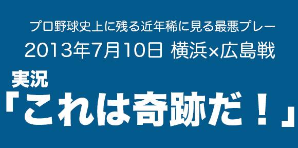 【衝撃野球動画】横浜×広島の試合で実況が「これは奇跡だ!」と絶叫するほどの最悪プレーが出たと話題