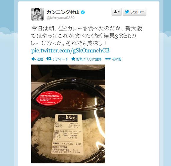 【グルメ】カンニング竹山さんが「美味し!」と絶賛する炭火焼肉たむらのお肉が入ったカレーを食べてみた