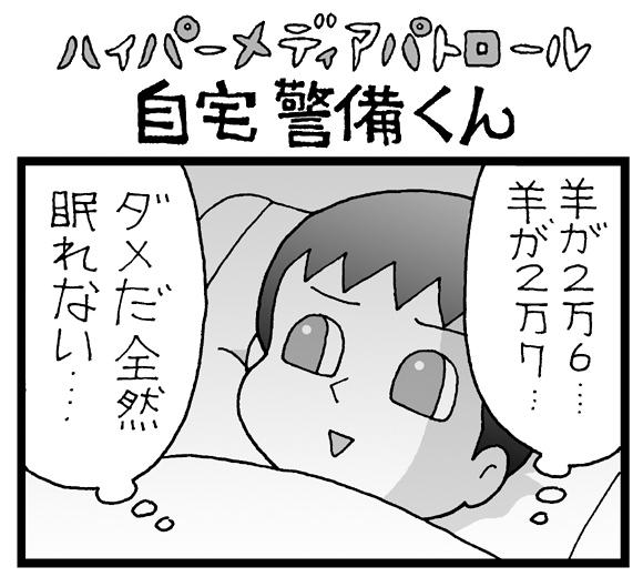 【夜の4コマ劇場】 眠れない原因 / 自宅警備くん 第266回 / 菅原県先生