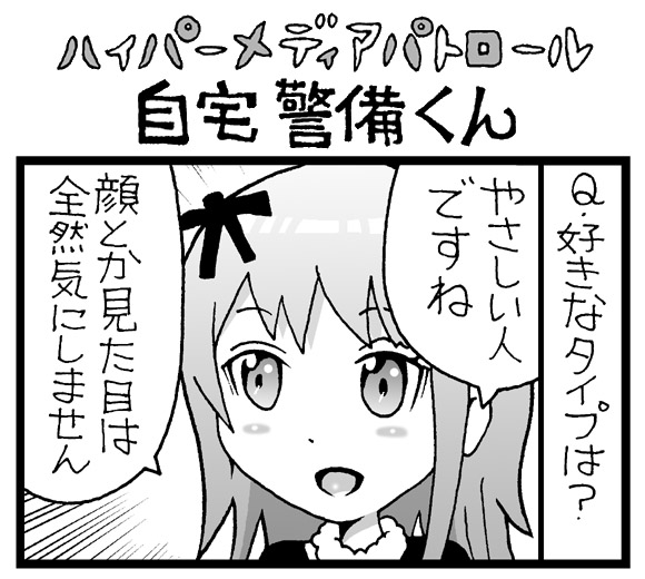 【夜の4コマ劇場】アイドルの模範解答 / 自宅警備くん 第275回 / 菅原県先生