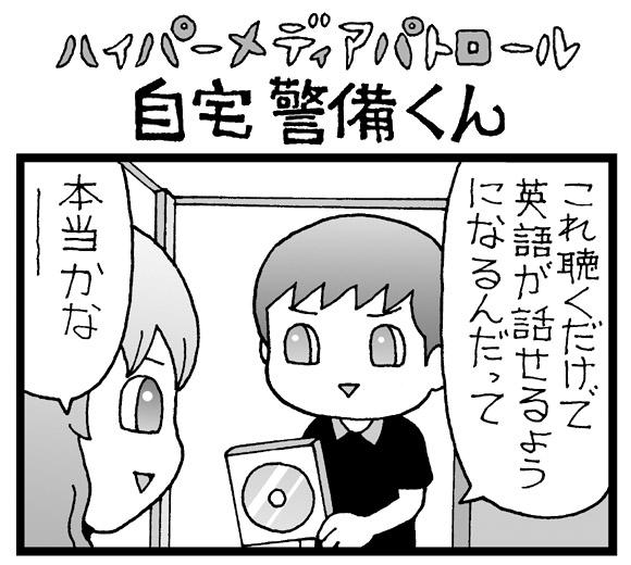 【夜の4コマ劇場】聞くだけで英語が話せるCD / 自宅警備くん 第287回 / 菅原県先生