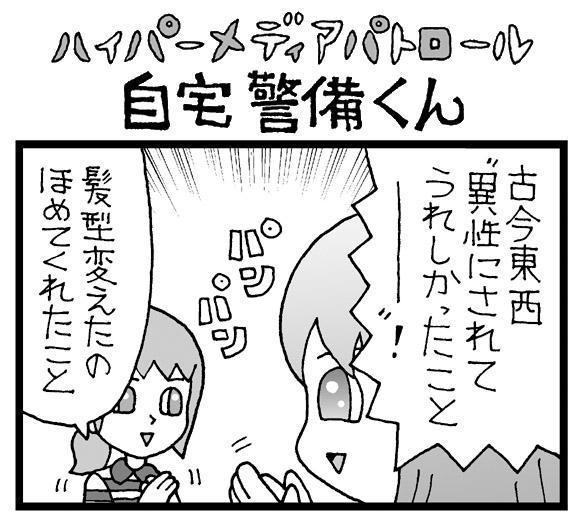 【夜の4コマ劇場】山の手線ゲーム / 自宅警備くん 第277回 / 菅原県先生
