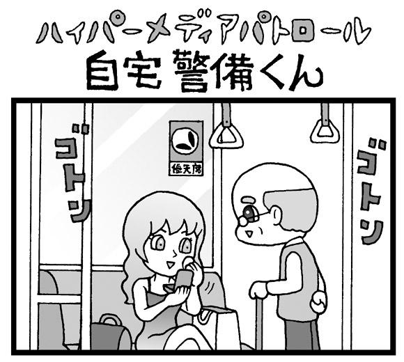 【夜の4コマ劇場】電車の優先席 / 自宅警備くん 第279回 / 菅原県先生