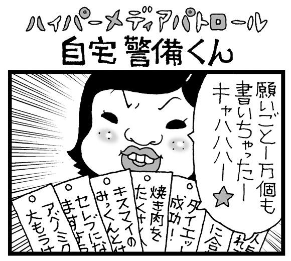 【夜の4コマ劇場】1万個の願いごと / 自宅警備くん 第270回 / 菅原県先生