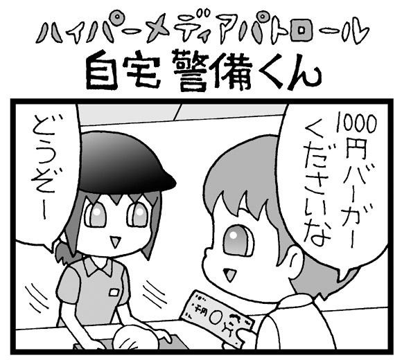 【夜の4コマ劇場】1000円バーガー / 自宅警備くん 第269回 / 菅原県先生