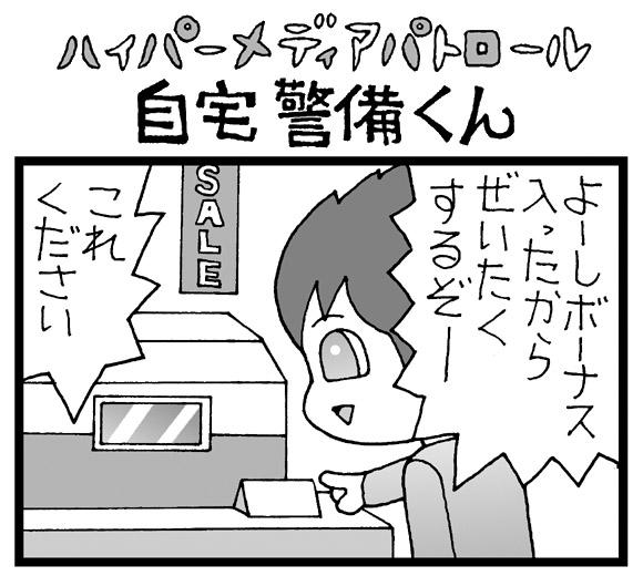 【夜の4コマ劇場】最高の贅沢 / 自宅警備くん 第274回/ 菅原県先生