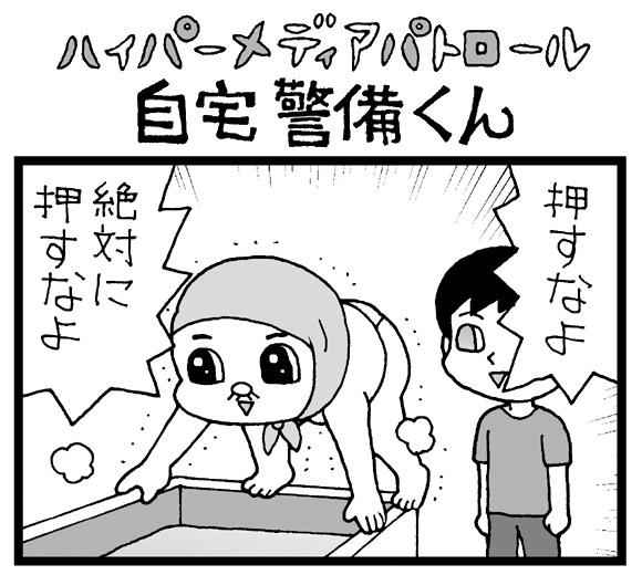 【夜の4コマ劇場】お約束 / 自宅警備くん 第281回 / 菅原県先生
