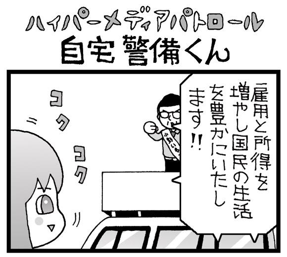 【夜の4コマ劇場】私が1票入れない理由 / 自宅警備くん 第284回 / 菅原県先生