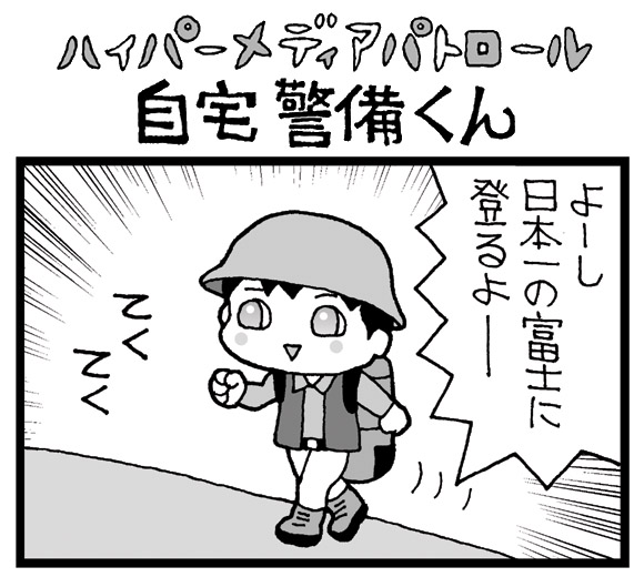 【夜の4コマ劇場】日本一の富士に挑戦! / 自宅警備くん 第285回 / 菅原県先生