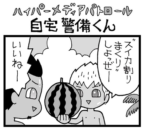 【夜の4コマ劇場】スイカ割りまくり / 自宅警備くん 第289回 / 菅原県先生