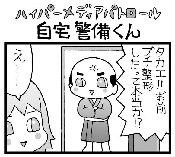 【夜の4コマ劇場】プチ整形/ 自宅警備くん 第291回 / 菅原県先生