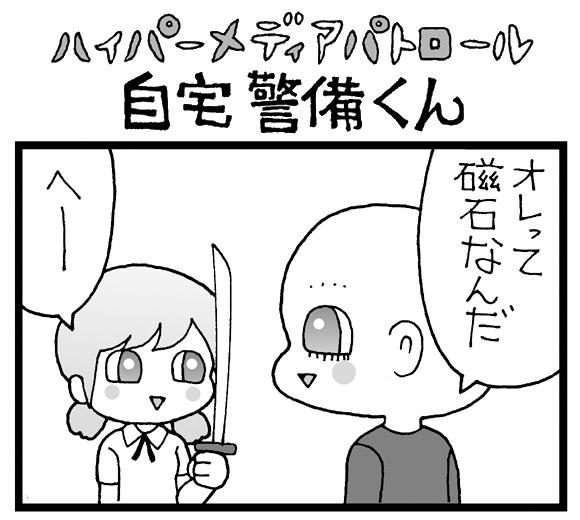 【夜の4コマ劇場】磁石人間 / 自宅警備くん 第292回 / 菅原県先生