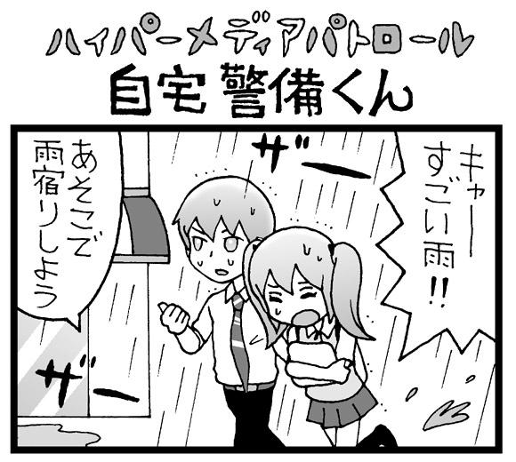 【夜の4コマ劇場】ゲリラ豪雨で困った / 自宅警備くん 第288回 / 菅原県先生