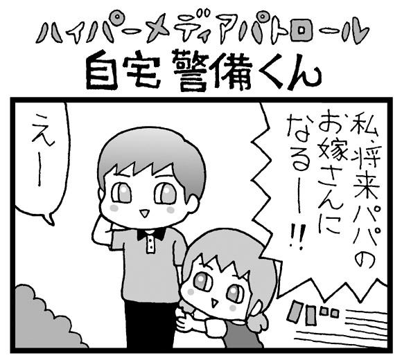 【夜の4コマ劇場】パパのお嫁さん / 自宅警備くん 第294回 / 菅原県先生