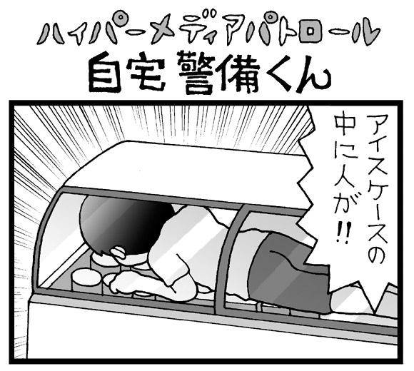 【夜の4コマ劇場】コンビニのアイスケース / 自宅警備くん 第286回 / 菅原県先生