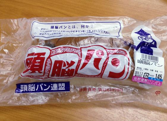 石川県民に頭の良くなる食べ物を聞いたら「 頭脳パンで決まっとるがいっ!」って言いだした