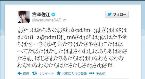 【発狂】元AKB48の宮澤佐江がTwitterで気が狂ったと話題「まさつはあらあなまさわかpdJm=3まざはわさはd#」「言葉にも出せない、つぶもやけない。だめなのよ」