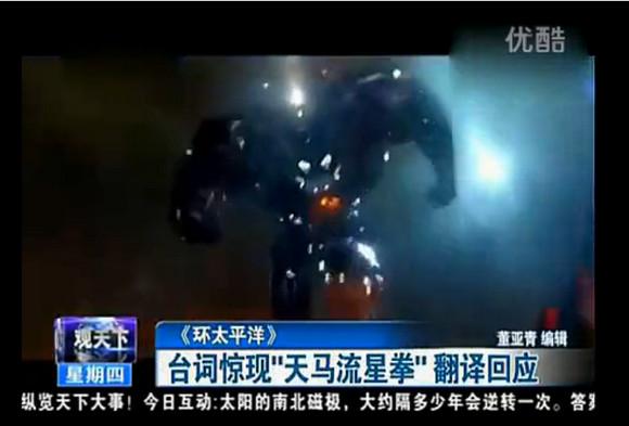 中国で『パシフィック・リム』の技「エルボーロケット」が「ペガサス流星拳」と翻訳 → 理由「監督は日本のアニメが好きだから」 → 米・映画会社からクレーム