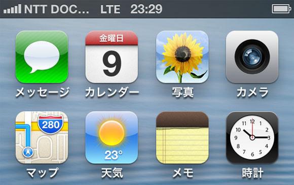 「iPhone5S」と「iPhone5C」の発売日決定か!? 9月20日に発売される可能性が高いらしいぞ!