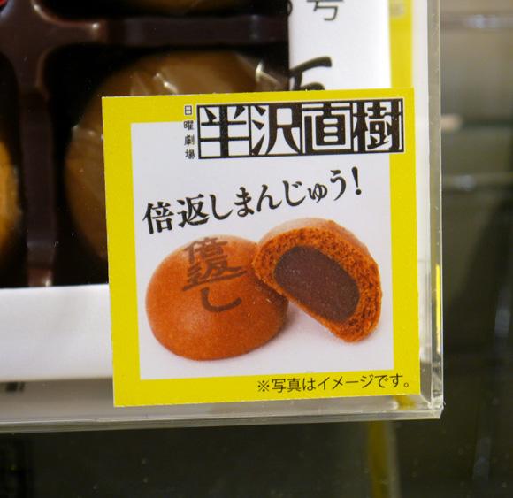 人気ドラマ『半沢直樹』の「倍返し饅頭」販売開始! 大人気すぎて1日で完売!!