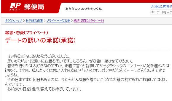 日本郵政グループの「縁談・恋愛」文例集が無駄にときめきを誘っている件 / 断りの文例は果てしなく切ない
