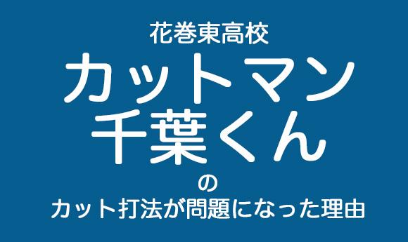 【高校野球】花巻東高校・千葉選手のカット打法が問題になった理由