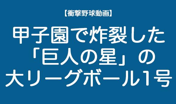【衝撃野球動画】甲子園で「巨人の星」の大リーグボール1号が炸裂したと話題