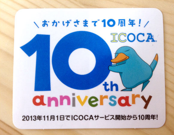 icochan12