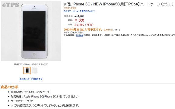 アップル未発表の「iPhone5C」のハードケースがすでにアマゾンで出品されてるよ~!